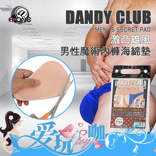 日本 @‧ONE 激凸雄風男性魔術內褲海綿墊 DANDY CLUB SECRET PAD (不含內褲)