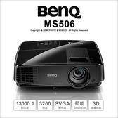 贈高級HDMI★24期免運★加價送布幕 BenQ MS506 高亮商務道選【薪創數位】