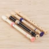高音德式豎笛6孔8孔學生兒童初學者六孔八孔成人零基礎豎笛子WY【免運】