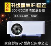 220V小型投影儀家用家用迷你便攜式3d高清4k家庭影院1080p蘋果安卓手機同屏  後街五號