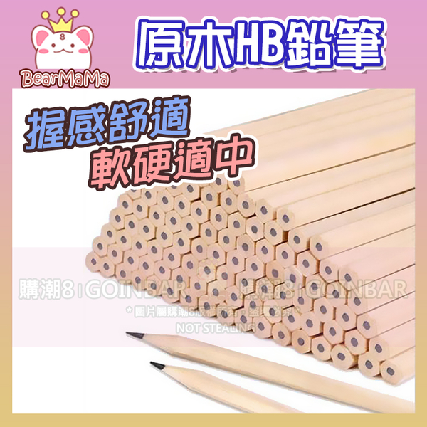 HB六角原木鉛筆 3支/裝(裸裝) (購潮8) 學生素描寫字文具 木頭鉛筆 鉛筆 原木 可削式 文具用品