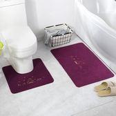 地浴室衛生間馬桶U型地墊防滑地墊墊子凹墊 衛浴兩件套 【全館8折最後一天】