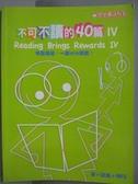 【書寶二手書T6/語言學習_QHC】不可不讀的40篇IV_附光碟_無附試題解答本