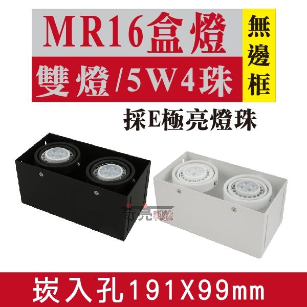 E極亮 【奇亮科技】含稅 MR16 LED 5W4珠*2燈 崁孔19.1X9.9公分 無邊框方型崁燈 LED盒燈