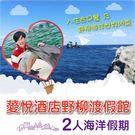 薆悅酒店野柳渡假館-品悅房二人海洋假期+加贈140兒童乙位入住(含早)