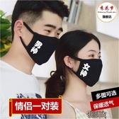 情侶一對裝口罩男女個性防曬黑色防塵透氣純棉冬季可愛保暖 新年禮物