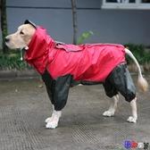 Bay 狗雨衣 四腳雨衣 大狗衣服 寵物 全包 防水雨披
