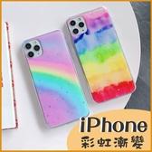 蘋果iPhone6s Plus iPhone 8 i7Plus i6 滴膠閃粉 彩虹漸變色殼 塗鴉 雲朵手機殼 全包邊 軟殼 保護套