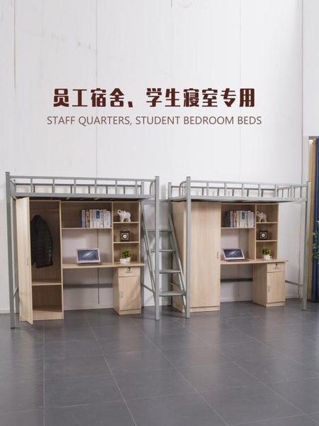 大學生宿舍公寓床上床下桌高低簡易帶衣櫃鐵床小戶型高 【7月優惠】 LX