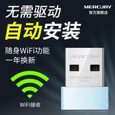 無線分享器水星迷你免驅 USB無線網卡 臺式機筆記本電腦主機發射wifi接收器家用無線網絡信號發射