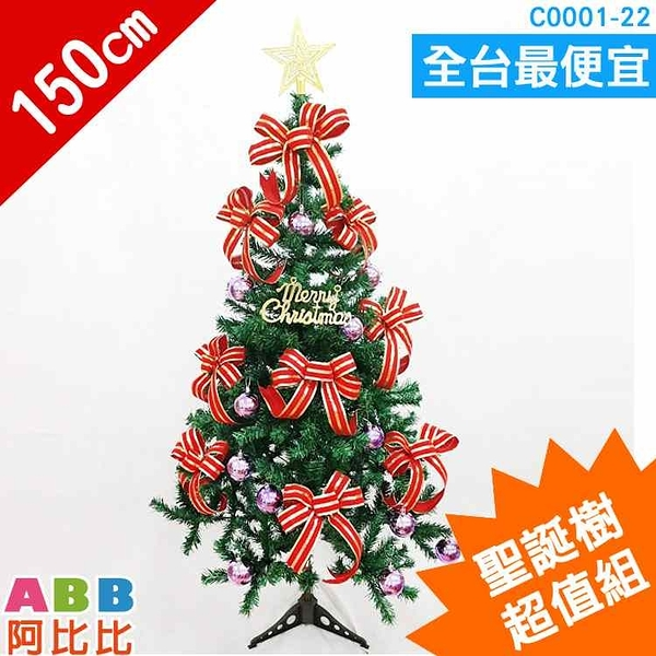 C0001-22_聖誕樹_5尺_超值組#聖誕派對佈置氣球窗貼壁貼彩條拉旗掛飾吊飾