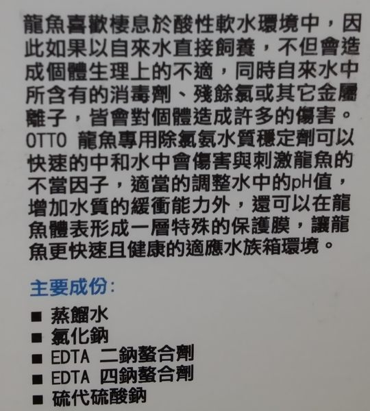【西高地水族坊】OTTO奧圖 龍魚專用除氯氨水質穩定劑(500ml)