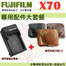 【小咖龍】 富士 FUJIFILM X70 配件套餐 NP-95 充電器 副廠座充 NP95 座充 專用皮套 兩件式皮套 相機包