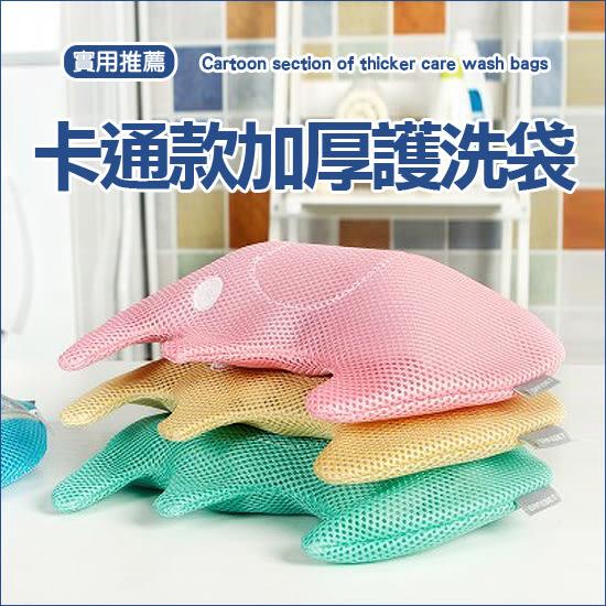 ✭米菈生活館✭【J112】卡通款加厚護洗袋 居家 洗衣機 衣物 懸掛 手提 網袋 清潔 多功能 收納