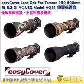 easyCover Lens Oak 鏡頭保護套 公司貨 Model AO11 Tamron 150-600mm 適用