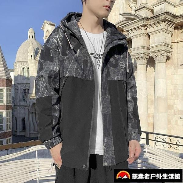 男士夾克新款工裝韓版潮流潮牌男裝拼色休閑上衣外套男【探索者戶外】