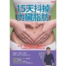 15天抖掉內臟脂肪:56歲,血管年齡28、體脂率10%,心血管名醫的終極鏟油手段