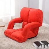 懶人沙發床上座椅電腦靠背椅子單人榻榻米扶手寢室臥室宿舍小沙發LXY3995【VIKI菈菈】
