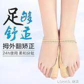 腳趾矯正器拇外翻矯正器大拇指外翻腳趾套大腳骨矯正器 樂活生活館