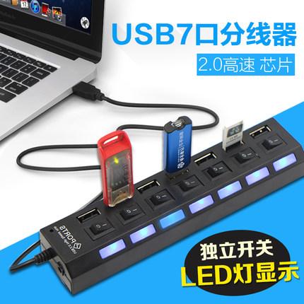 高速usb擴展接口轉換集分線器