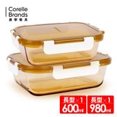 【美國康寧】長方型琥珀色玻璃保鮮盒-2件組(CA0206)