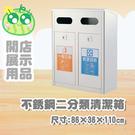 不銹鋼二分類清潔箱/G250