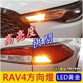 TOYOTA豐田【5代RAV4方向燈-兩顆】2020-2021年RAV4五代 LED黃金光 解碼轉向燈 高質量