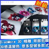 HTC 刁膜DiaoMore 3D 感溫變色背膜背貼X10 S9 U ULTRA U11