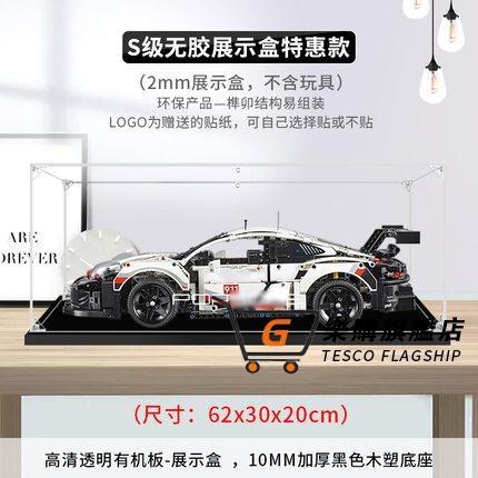 模型展示盒 壓克力展示盒42096適用樂高保時捷911RSR模型收納盒防塵盒罩手辦T