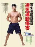 (二手書)頂尖運動員這樣避免運動傷害:奧運隊醫教你健身不傷身!