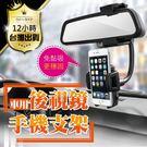 【DC027】超穩固手機支架 汽車用手機架手機支架車用手機架冷氣孔車架汽車支架懶人夾