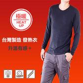 CS衣舖【兩件$500】科技羊毛纖維 保暖 超柔發熱衣 大尺碼也能穿! 四色 ab0009