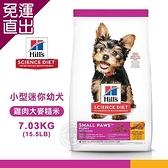Hills 希爾思 9095 小型及迷你幼犬 雞肉大麥糙米 7.03KG/15.5LB 寵物 狗飼料 送贈品【免運直出】