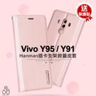 [贈保護貼] Vivo Y95 Y91 皮套 隱形磁扣 手機殼 皮革 支架 附掛繩 側掀插卡 保護套 保護殼