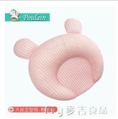 定型枕新生兒嬰兒定型枕初生寶寶矯正防偏頭型夏季透氣睡後腦勺乳膠枕 麥吉良品