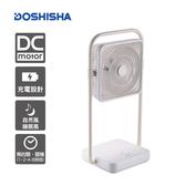 日本品牌DOSHISHA 充電收納風扇 FBU-193B