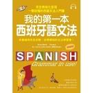 我的第一本西班牙語文法(附MP3)