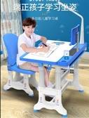 兒童學習桌書桌寫字桌小學生家用作業桌椅組合套裝男孩可升降課桌 LX 童趣屋