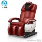 廣元盛家用按摩椅全身頸椎腰部按摩器全自動按摩老人沙發椅靠墊LX 免運