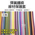 【妃凡】彈簧纏繞 線材保護套 三色 彈簧套 繞線套 手機數據線 保護繩 保護線 彈簧毛毛蟲 77