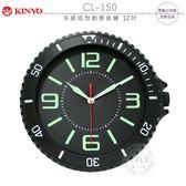 《飛翔無線3C》KINYO 耐嘉 CL-150 手錶造型創意掛鐘 12吋│公司貨│客廳時鐘 創意夜光 大型數字