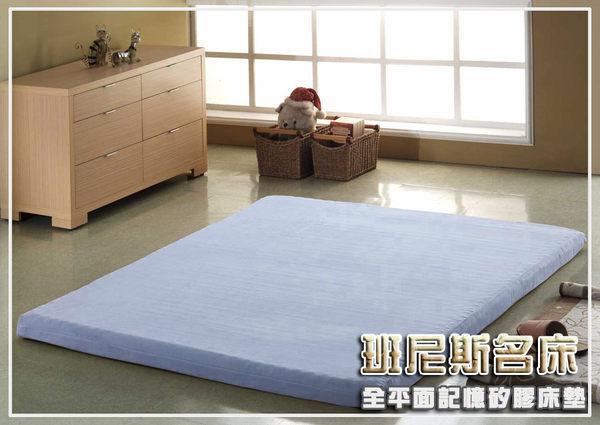 【班尼斯國際名床】~【〝全平面〞6尺雙人加大8cm(綿)惰性記憶床墊~附3M吸濕排汗鳥眼布套】