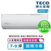 東元7-9坪一對一R32精品變頻冷專空調(MS50IC-GA+MA50IC-GA)