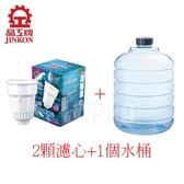 晶工牌開飲機濾心 CF-2501X2顆+JK-588水桶X1個