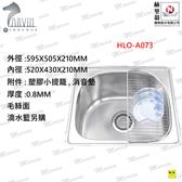 HELION-赫里翁 歐化不鏽鋼水槽 HLO-A073 不鏽鋼0.8MM 台灣製造