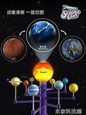 投影燈 科學罐頭星空投影儀燈太陽系行星模型兒童stem多功能玩具早教益智 【米家WJ】