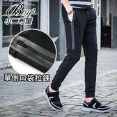 棉褲 獨特左右不同口袋拉鍊縮口棉褲【NZ75715】