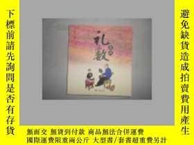 二手書博民逛書店罕見泉州禮數Y17243 林炯泉 九州出版社 出版2014