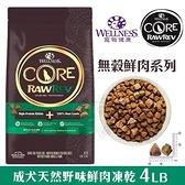 *WANG*Wellness寵物健康 Core RawRev無穀鮮肉系列-成犬天然野味鮮肉凍乾4LB‧狗糧