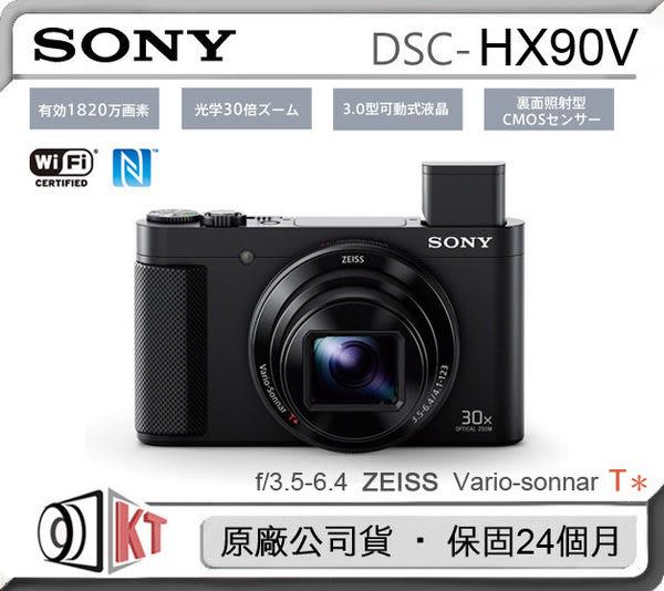 加贈原廠電池 SONY DSC HX90V 【24H快速出貨】再送32G卡+專用電池+專用座充+拭鏡筆+螢幕貼 公司貨